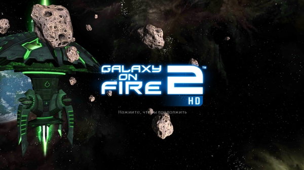 Игра Galaxy on Fire 2 HD на Galaxy S4