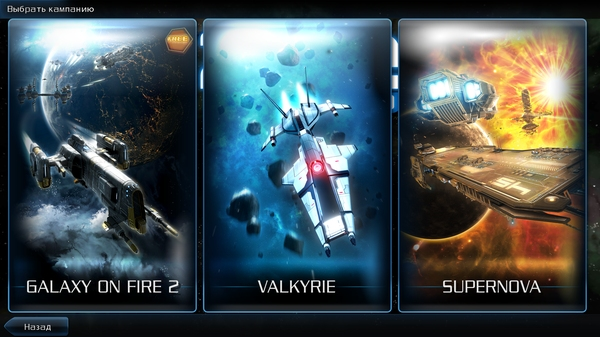 Galaxy on Fire 2 HD - дополнения к игре