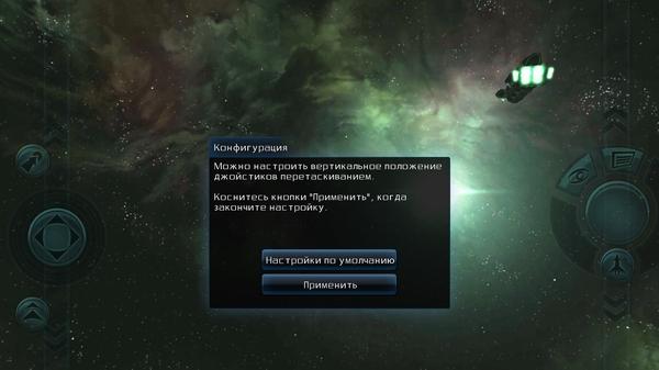 Galaxy on Fire 2 HD - пираты