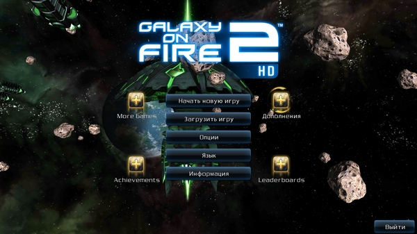 Galaxy on Fire 2 HD - меню