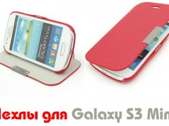 Классный чехол для Samsung Galaxy S3 Mini