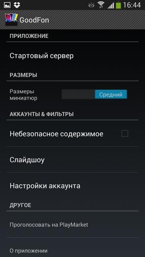 GoodFon - настройки