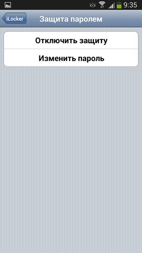 iLocker - приложение на смартфон Galalxy S4