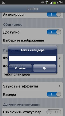 iLocker - приложение на смартфоны Android