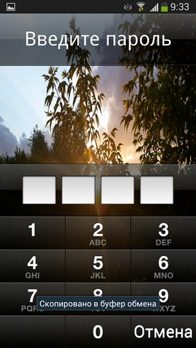 iLocker - блокировщик экрана на Android
