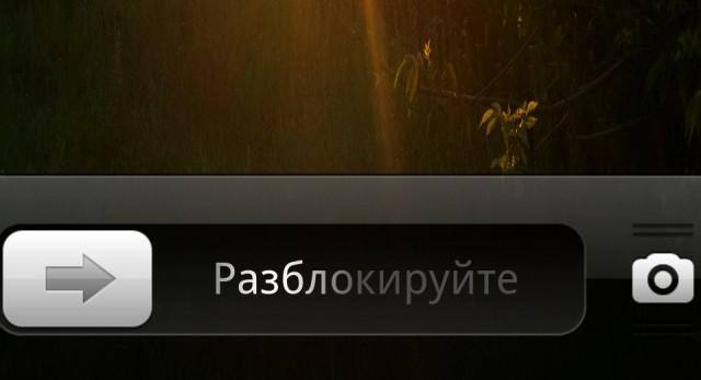 iLocker - блокировщик экрана на Samsung Galalxy S4