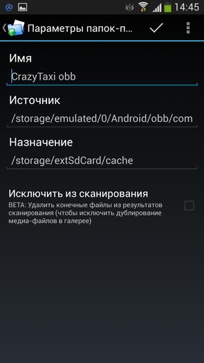Программа Folder Mount для Galaxy S4