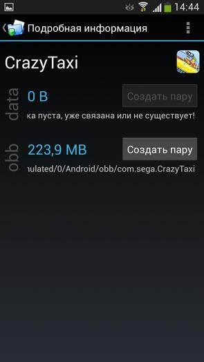 Как перенести кеш игр на карту памяти в Galaxy S4