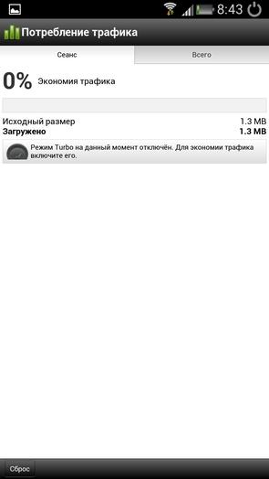 Opera Mobile Classic 12.1 для Galaxy S4, S3 и Note 2