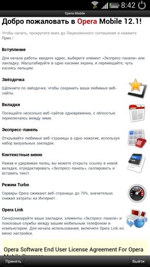 Opera Mobile Classic 12.1 для Galaxy S4
