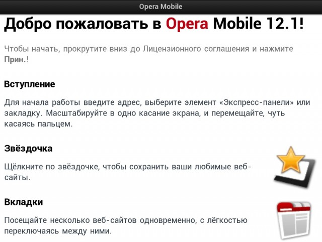 Opera Mobile Classic 12.1 для Samsung Galaxy S4, S3 и Note 2