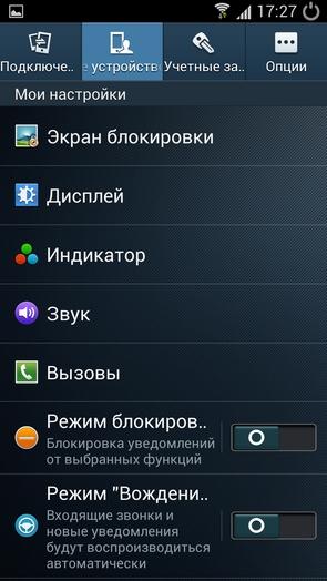Poppuri Aroma Simple Theme V5.1 на Galaxy S4