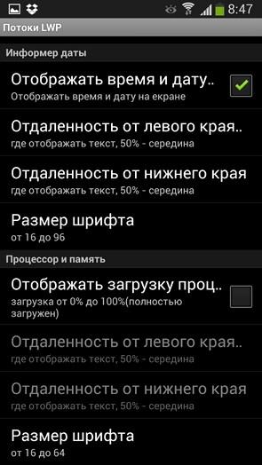 Потоки - интерактивные обои на смартфоны Android