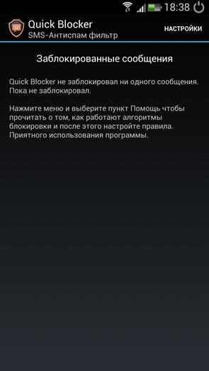 блокировка СМС на Galaxy S4