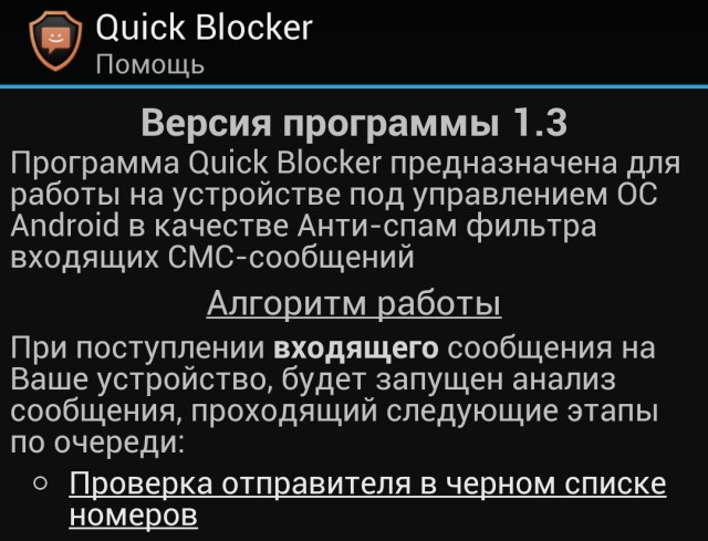 Quick Blocker - блокировка СМС на Galaxy S4