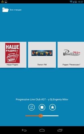 Онлайн радио в Samsung Galaxy S4