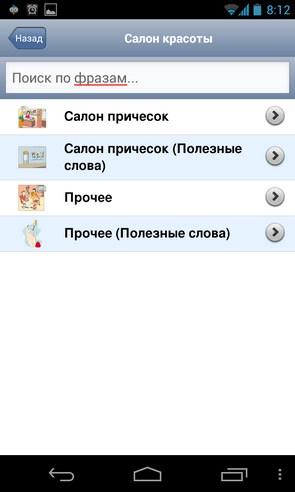 Руссо туристо - программа на смартфон Galaxy S4