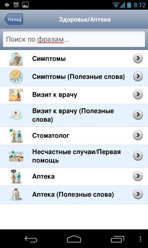 Руссо туристо - программа на Android