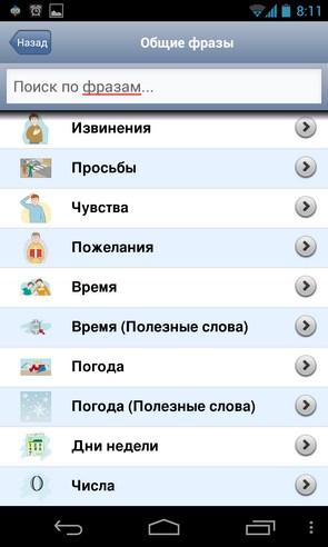 Руссо туристо - приложение на Galaxy S4