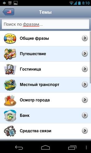 Руссо туристо - разговорник на смартфоны Android