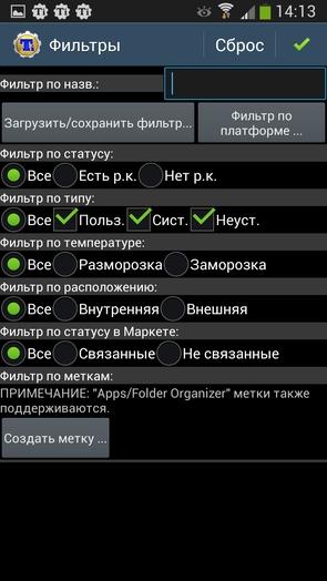 Titanium Backup 6.0.5.1 для Samsung Galaxy S4