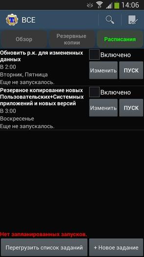Titanium Backup 6.0.5.1 - планировщик задач