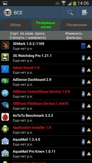 Titanium Backup 6.0.5.1 - удаление системных приложений