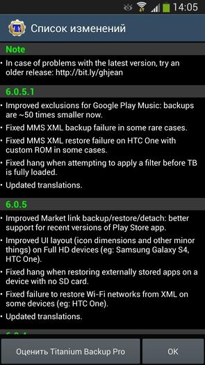 Titanium Backup 6.0.5.1 для Samsung Galaxy S4, S3 и Note 2