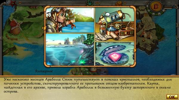 Игра Сокровища Арабеллы для Галакси С4