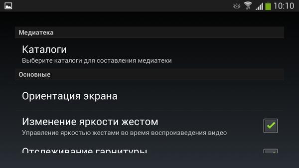 VLC Player - настройки