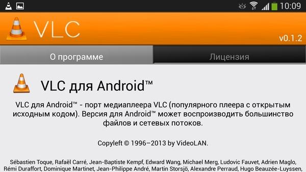 VLC Player - о программе