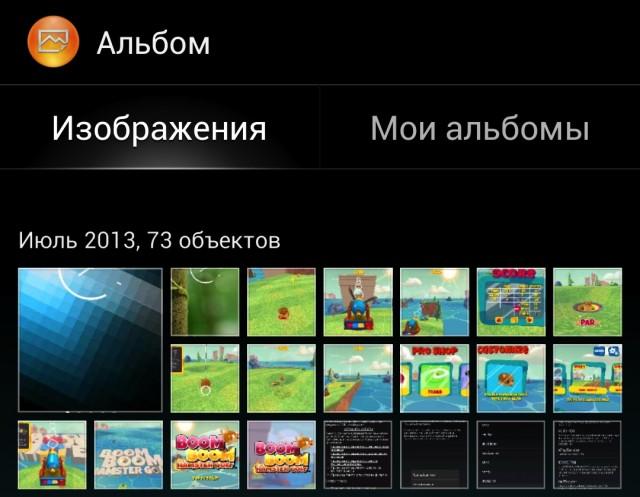 Xperia Z Gallery - галерея от Sony на Galaxy S4