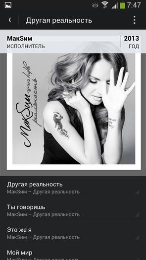 Яндекс.Музыка - программа для Galaxy S4, S3 и Note 2