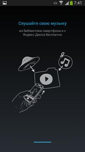Приложение Яндекс.Музыка на Samsung Galaxy S4, S3 и Note 2