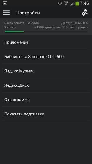 Яндекс.Музыка - настройки