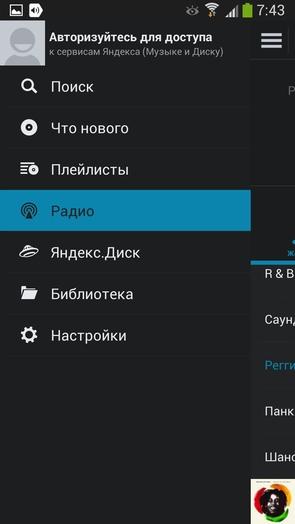 Яндекс.Музыка - скачивание музыки