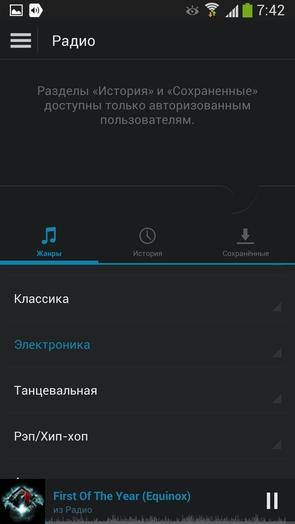 Яндекс.Музыка - онлайн радио по жанрам