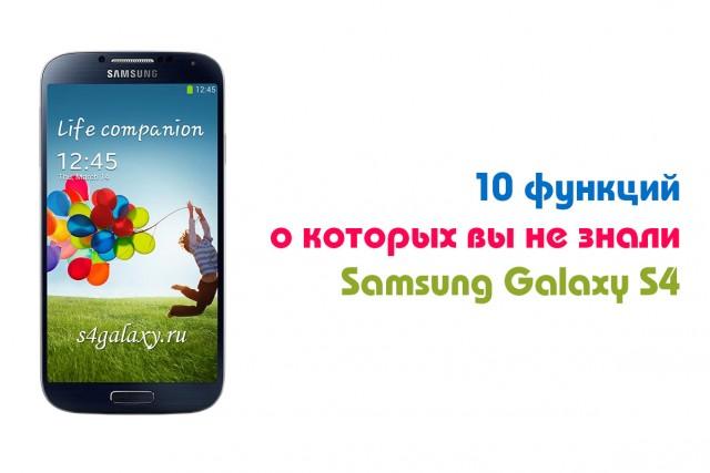 10 скрытых функций в вашем Samsung Galaxy S4