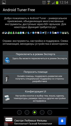 Android Tuner – полный контроль для Samsung Galaxy S4, S3, Note 2