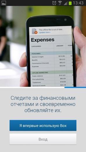 Box – облачный редактор для Samsung Galaxy S4