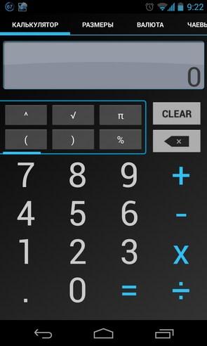 Calculator & Converter - калькулятор на Samsung Galalxy S4