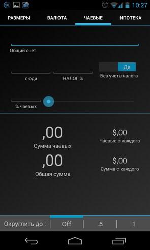 Calculator & Converter - калькулятор на смартфоны Android