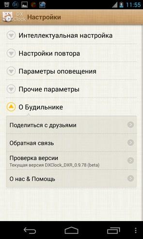 DX clock - будильник на смартфоны Android