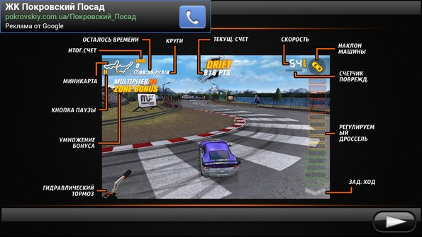 Drift Mania 2 – скоростной дрифт для Samsung Galaxy S4