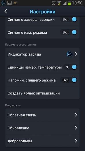 Du Battery Saver – хранитель батареи для Galaxy S4, S3, Note 2