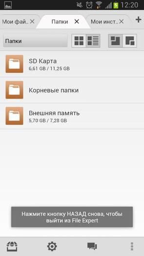 File Expert – экспертный в управлении файлами для Galaxy S4