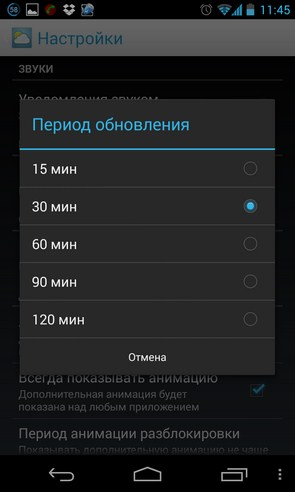 FineWeather Widget  - виджет погоды на Samsung Galalxy S4