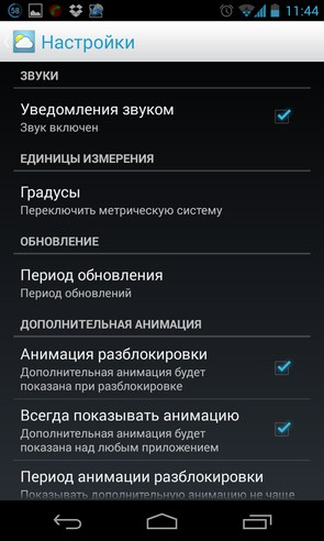 FineWeather Widget  - виджет погоды на телефон Galalxy S4