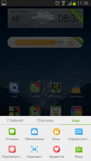GO Launcher EX – популярнейший лаунчер для Galaxy S4