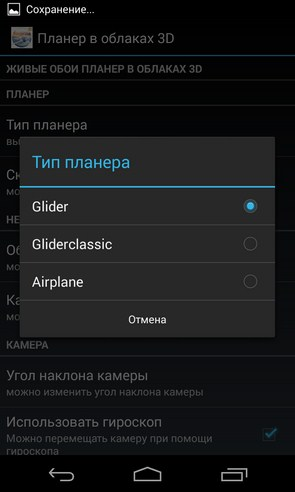 Gliders in the sky LWP 3D - живые обои на Android